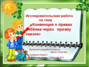 Исследовательская работа на тему «Конвенция о правах ребёнка через призм