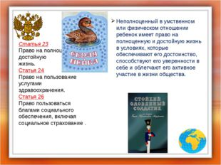 Статья 23 Право на полноценную и достойную жизнь. Статья 24 Право на пользов