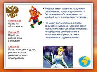 Статья 28 Право на образование . Статья 30 Право на родной язык и культуру.