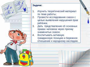 Задачи: Изучить теоретический материал по теме работы; Провести исследование