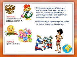 Статья 1 О возрасте наступления совершеннолетия. Статья 6 Право на жизнь Реб