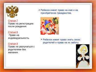 Статья 7 Право на регистрацию после рождения. Статья 8 Право на индивидуальн