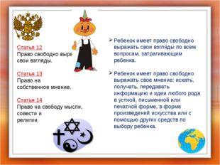 Статья 12 Право свободно выражать свои взгляды. Статья 13 Право на собственн