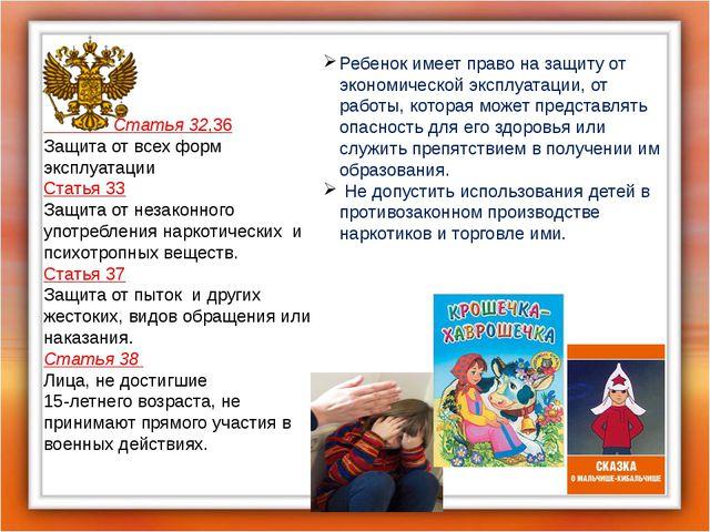 Статья 32,36 Защита от всех форм эксплуатации Статья 33 Защита от незаконног...