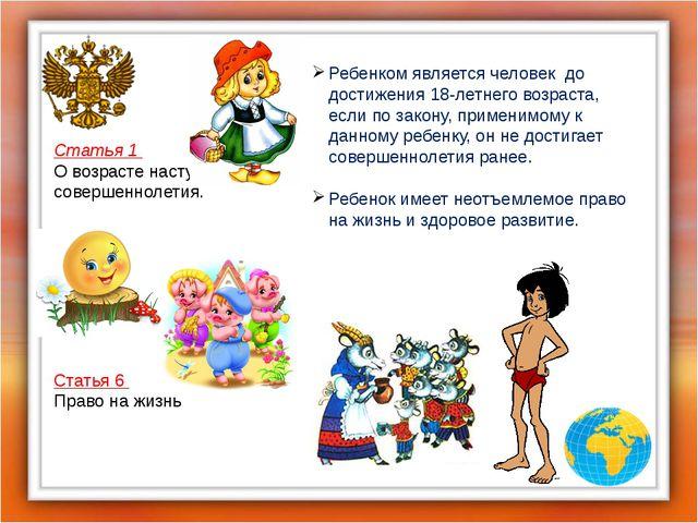 Статья 1 О возрасте наступления совершеннолетия. Статья 6 Право на жизнь Реб...