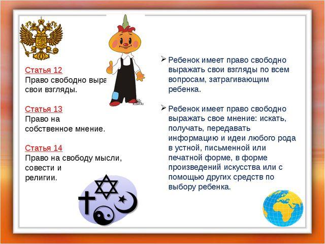 Статья 12 Право свободно выражать свои взгляды. Статья 13 Право на собственн...