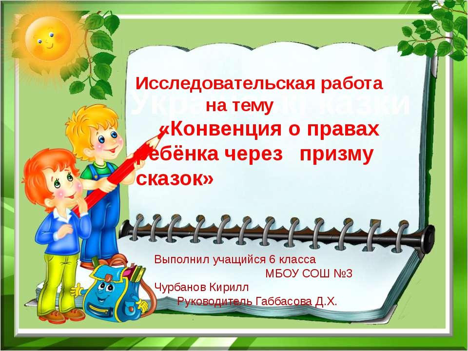 Исследовательская работа на тему «Конвенция о правах ребёнка через призм...