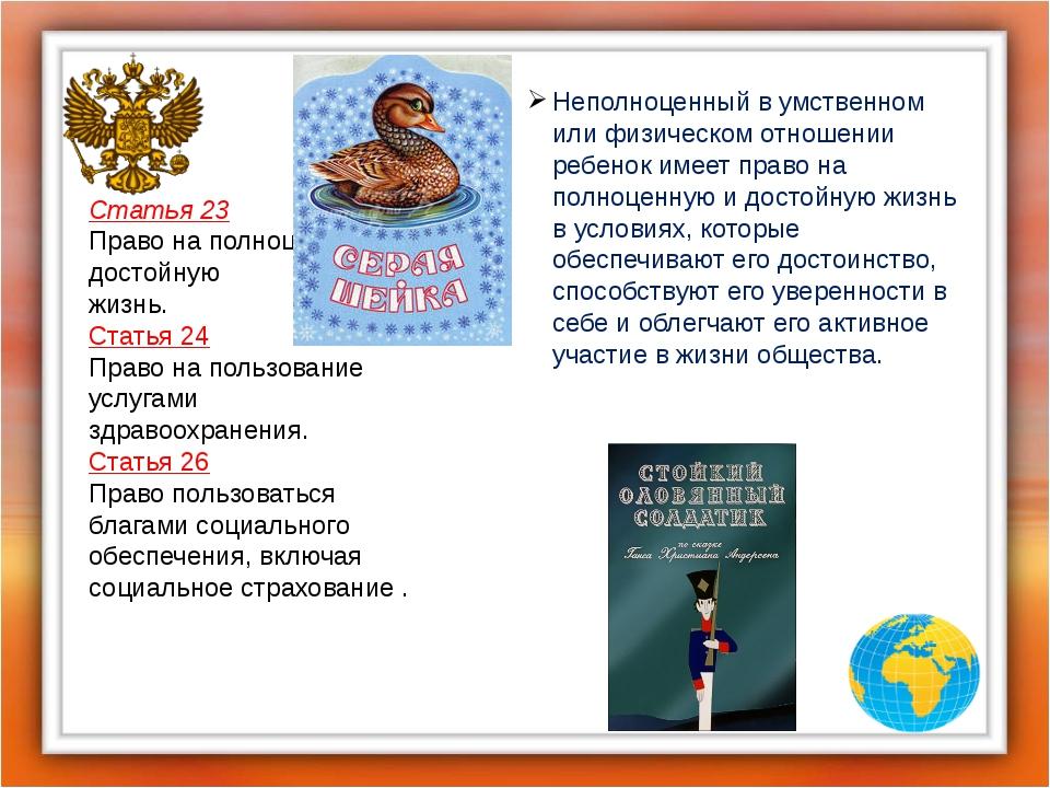 Статья 23 Право на полноценную и достойную жизнь. Статья 24 Право на пользов...