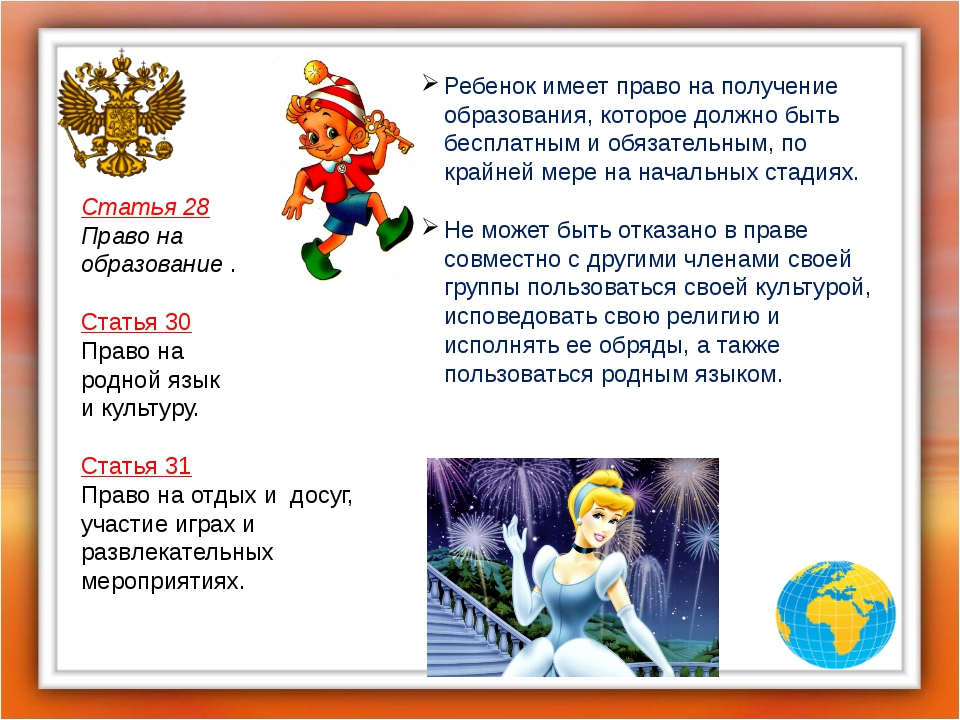 Статья 28 Право на образование . Статья 30 Право на родной язык и культуру....