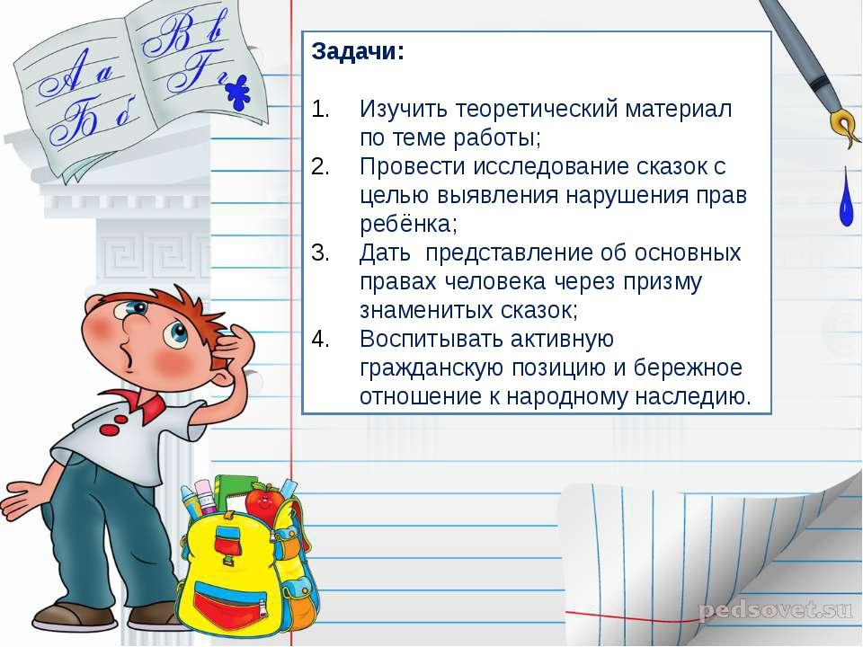 Задачи: Изучить теоретический материал по теме работы; Провести исследование...