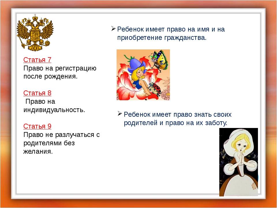 Статья 7 Право на регистрацию после рождения. Статья 8 Право на индивидуальн...