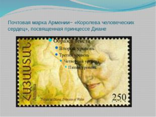 Почтовая марка Армении− «Королева человеческих сердец», посвященная принцессе