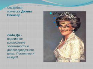 Свадебная прическа Дианы Спенсер Леди Ди - подлинное воплощение элегантности