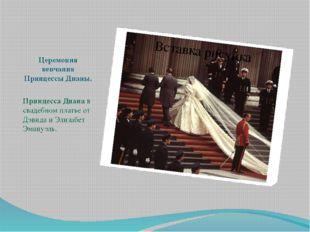 Церемония венчания Принцессы Дианы. Принцесса Диана в свадебном платье от Дэв