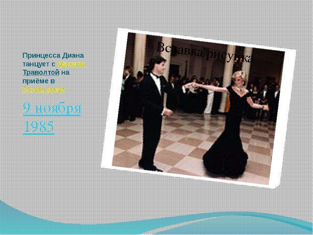 Принцесса Диана танцует с Джоном Траволтой на приёме в Белом доме 9 ноября 1985