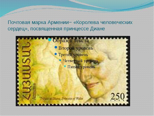 Почтовая марка Армении− «Королева человеческих сердец», посвященная принцессе...