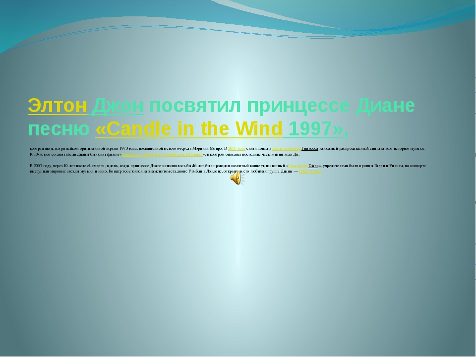 Элтон Джон посвятил принцессе Диане песню «Candle in the Wind 1997», которая...