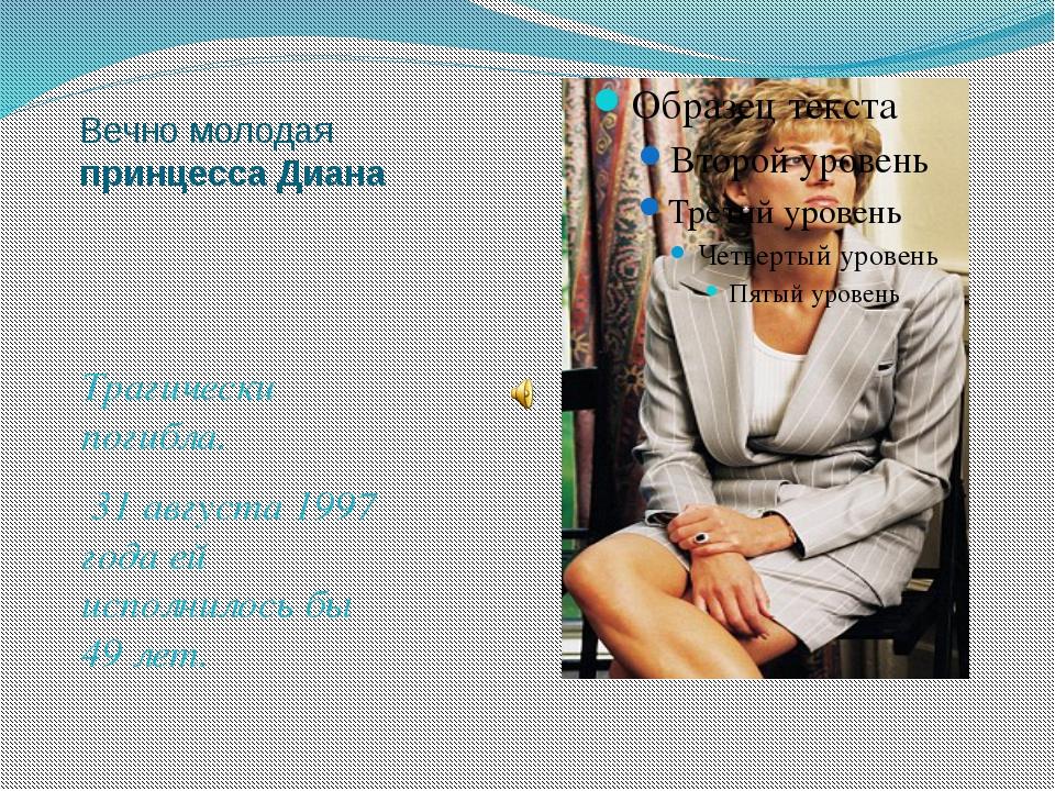 Вечно молодая принцесса Диана Трагически погибла. 31 августа 1997 года ей исп...