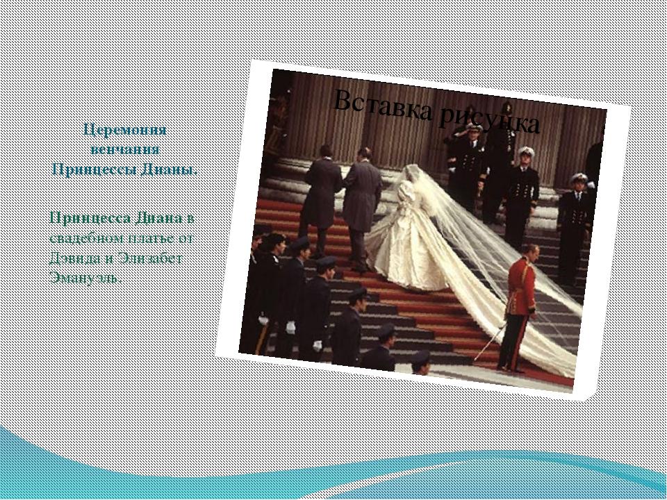 Церемония венчания Принцессы Дианы. Принцесса Диана в свадебном платье от Дэв...