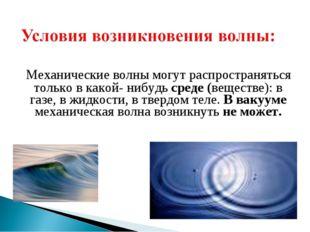 Механические волны могут распространяться только в какой- нибудь среде (веще