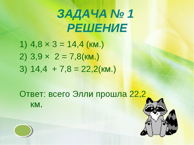 ЗАДАЧА № 1 РЕШЕНИЕ 4,8 × 3 = 14,4 (км.) 3,9 × 2 = 7,8(км.) 14,4 + 7,8 = 22,2(...