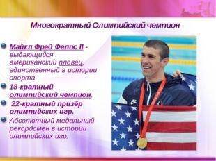 Многократный Олимпийский чемпион Майкл Фред Фелпс II - выдающийся американски