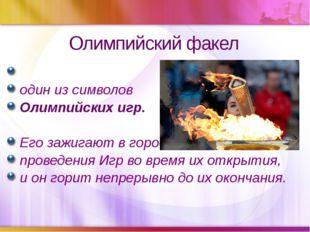 Олимпийский факел Олимпи́йский ого́нь— один из символов Олимпийских игр. Ег