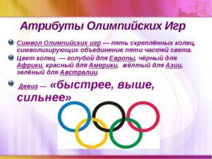 Атрибуты Олимпийских Игр Символ Олимпийских игр— пять скреплённых колец, сим