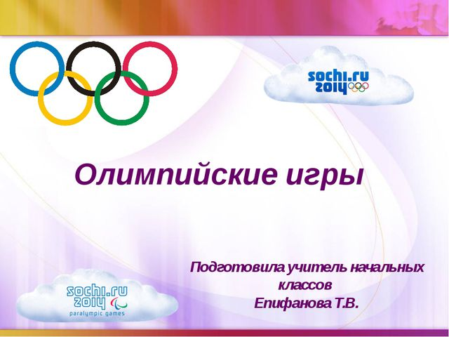 Подготовила учитель начальных классов Епифанова Т.В. Олимпийские игры
