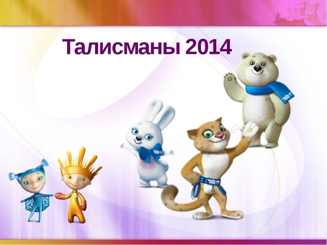 Талисманы 2014