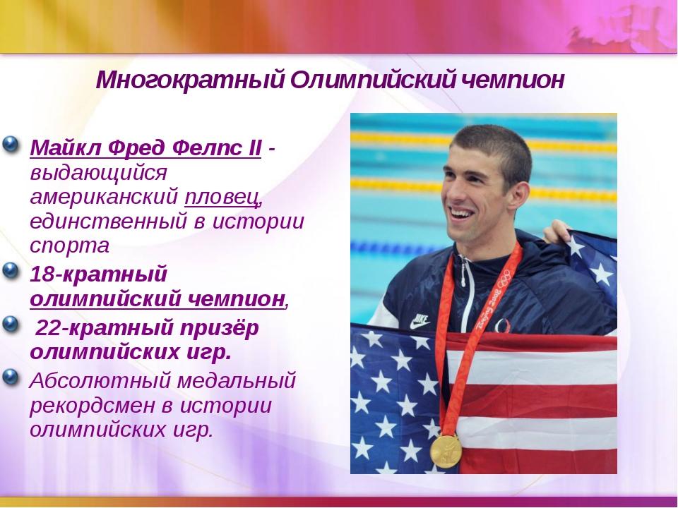Многократный Олимпийский чемпион Майкл Фред Фелпс II - выдающийся американски...