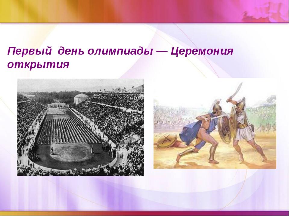 Первый день олимпиады — Церемония открытия