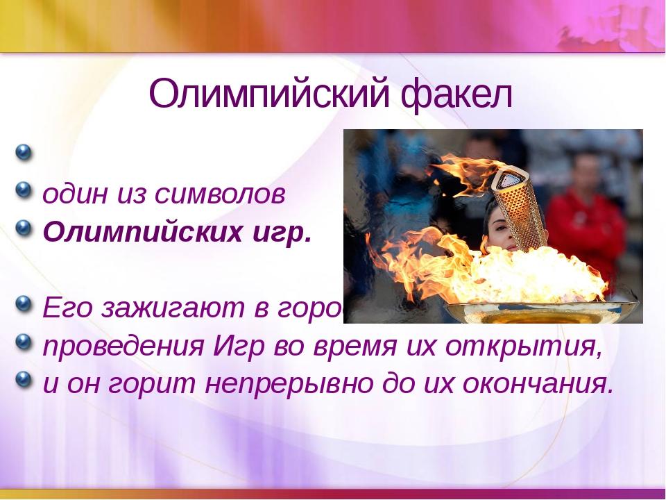 Олимпийский факел Олимпи́йский ого́нь— один из символов Олимпийских игр. Ег...