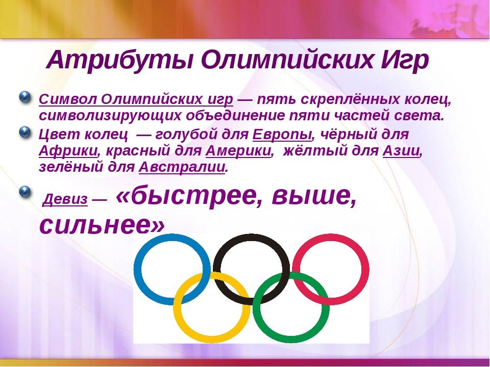 Атрибуты Олимпийских Игр Символ Олимпийских игр— пять скреплённых колец, сим...