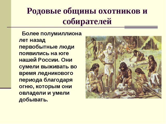 Родовые общины охотников и собирателей Более полумиллиона лет назад первобытн...