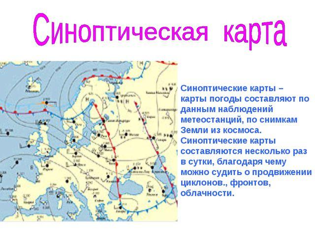 Синоптические карты – карты погоды составляют по данным наблюдений метеостан...