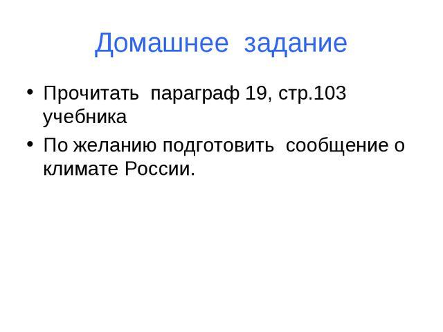Домашнее задание Прочитать параграф 19, стр.103 учебника По желанию подготови...
