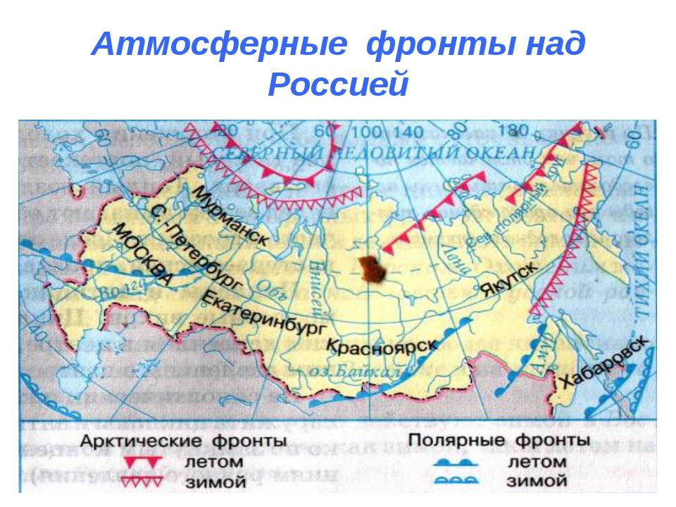 Атмосферные фронты над Россией