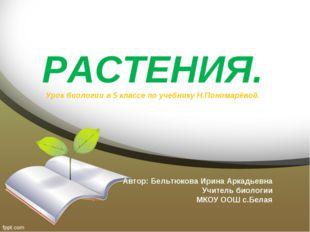 РАСТЕНИЯ. Урок биологии в 5 классе по учебнику Н.Пономарёвой. Автор: Бельтюко