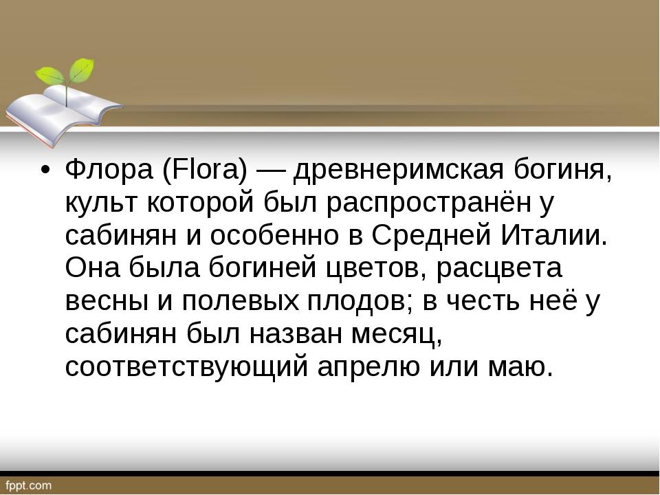 Флора (Flora) — древнеримская богиня, культ которой был распространён у сабин...