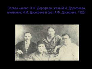Справа налево: З.Ф. Дорофеев, жена М.И. Дорофеева, племянник И.М. Дорофеев и