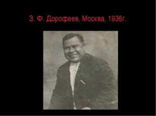 З. Ф. Дорофеев, Москва, 1936г.