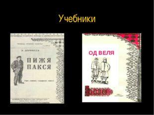 Учебники ОД ВЕЛЯ