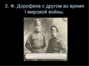 З. Ф. Дорофеев с другом во время I мировой войны.