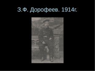 З.Ф. Дорофеев. 1914г.