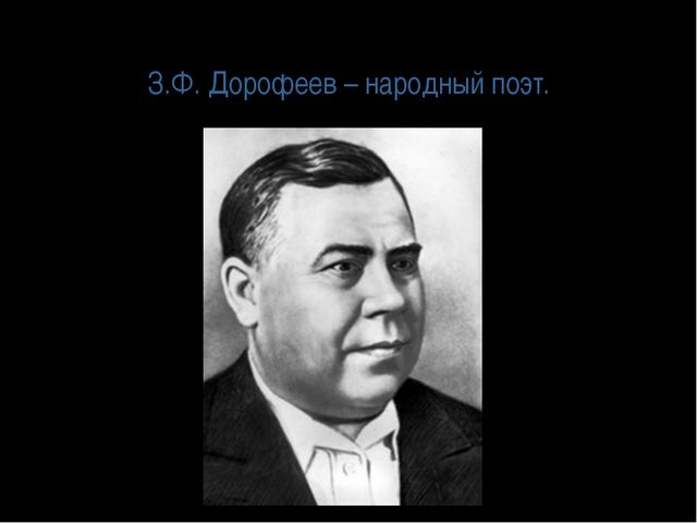 З.Ф. Дорофеев – народный поэт.