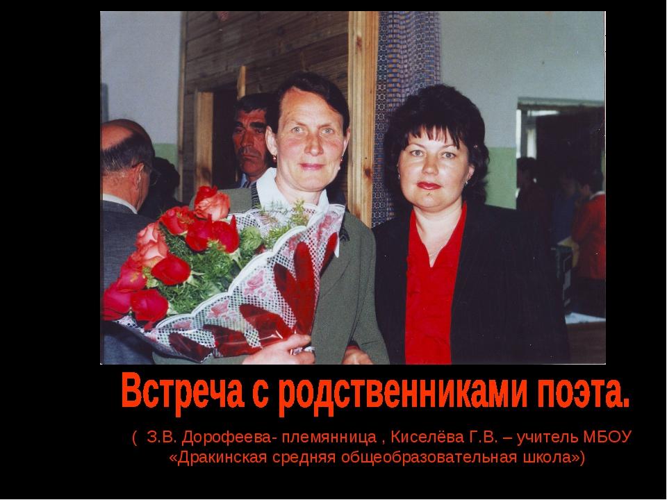 ( З.В. Дорофеева- племянница , Киселёва Г.В. – учитель МБОУ «Дракинская сред...