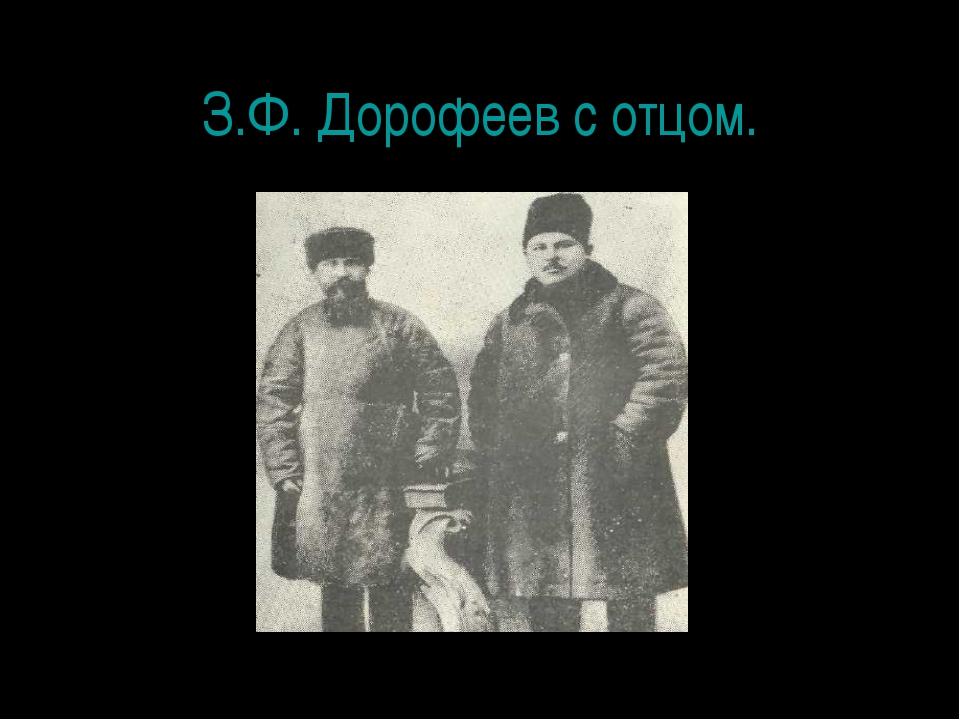 З.Ф. Дорофеев с отцом.