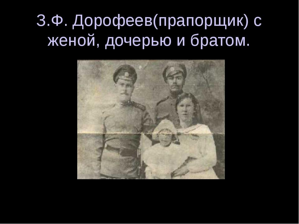 З.Ф. Дорофеев(прапорщик) с женой, дочерью и братом.