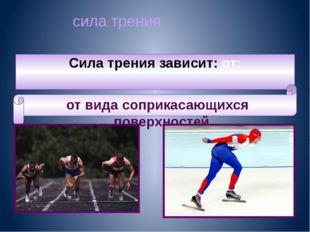 сила трения Сила трения зависит: от: от вида соприкасающихся поверхностей.